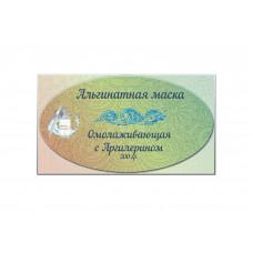 Альгинатная маска с Аргилерином против мимических морщин 200гр ViS-Beauty
